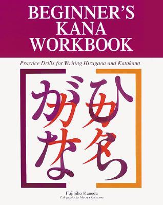 Beginner's Kana Workbook By Kaneda, Fujihiko/ Katayama, Masaya